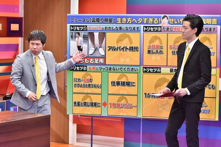 「採用!フリップNEWS」で「せいやの取扱説明書」をテーマにプレゼンを展開する霜降り明星。(c)中京テレビ