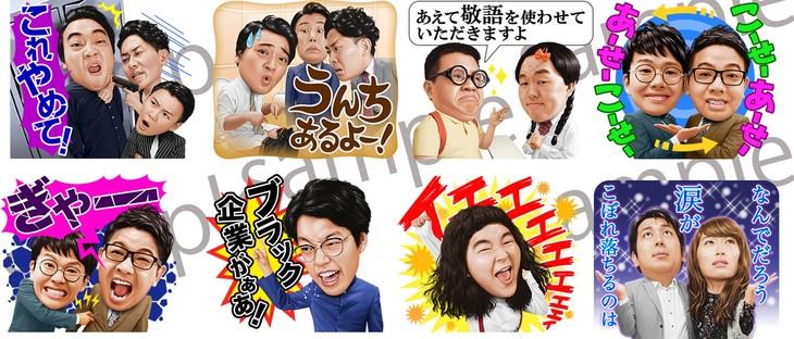 LINEスタンプ「しゃべるよしもと芸人 Vol.3」のイメージ。(c)YOSHIMOTO KOGYO CO.,LTD.