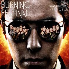 「BURNING FESTIVAL」配信ビジュアル