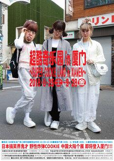 「超くっきーランド in 廈門-SUPER COOKIE LAND in XIAMEN-」