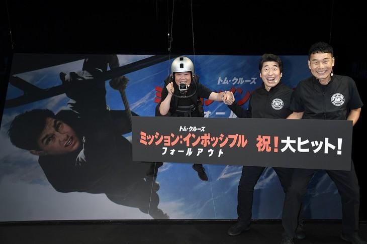 映画「ミッション:インポッシブル/フォールアウト」の公開記念イベントに登場したダチョウ倶楽部。