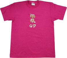 金色ロゴ仕様の「旅猿」岡村Tシャツ。