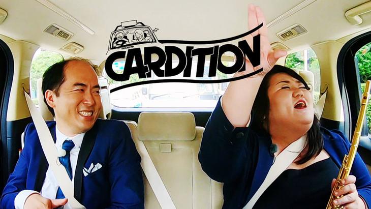 トレンディエンジェル斎藤がMCを務める「CARDITION」のワンシーン。