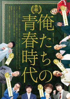 「クイック・ジャパンvol.139」の「青春高校3年C組」特集より。
