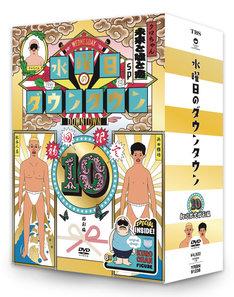 DVD「水曜日のダウンタウン」第10弾初回限定特別版パッケージ