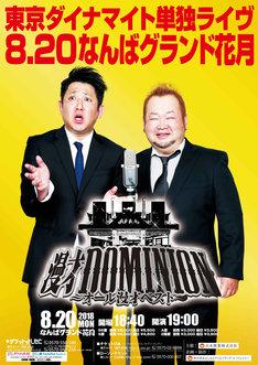 「東京ダイナマイト単独ライヴ『漫才DOMINION~オール漫才ベスト~』」チラシ