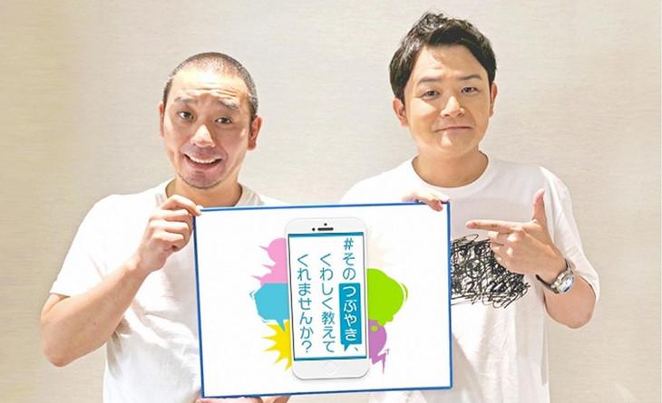MCの千鳥。(c)テレビ東京