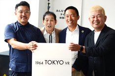萩本欽一と、一般社団法人1964 TOKYO VR代表理事の齋藤精一氏(左端)、同じく代表理事の土屋敏男氏(右端)、長谷部健・渋谷区長(右から2人目)。