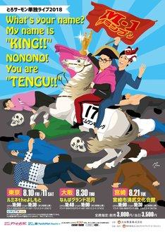 """「とろサーモン単独ライブ """"What's your name?"""" """"My name is KING!!"""" """"NONONO! You are TENGU!""""」チラシ"""