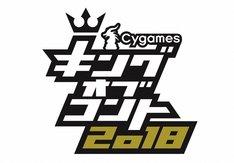 「キングオブコント2018」ロゴ