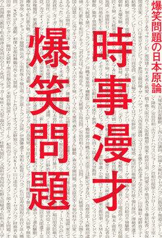 「時事漫才 爆笑問題の日本原論」書影