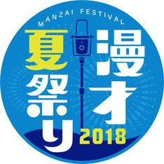 「漫才夏祭り2018」ロゴ (c)NHK