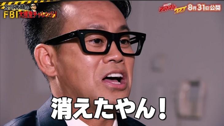 映画「アントマン&ワスプ」の特別映像「FBI大捜査チャレンジ」に出演する、宮川大輔。