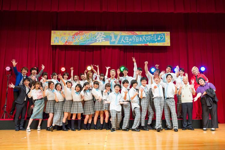「青春高校文化祭~1/人生の今日を大切にしよう~」終了後のフォトセッションの様子。(c)テレビ東京