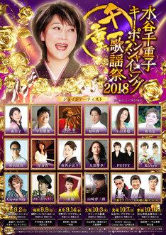 「水谷千重子キーポンシャイニング歌謡祭2018」チラシ