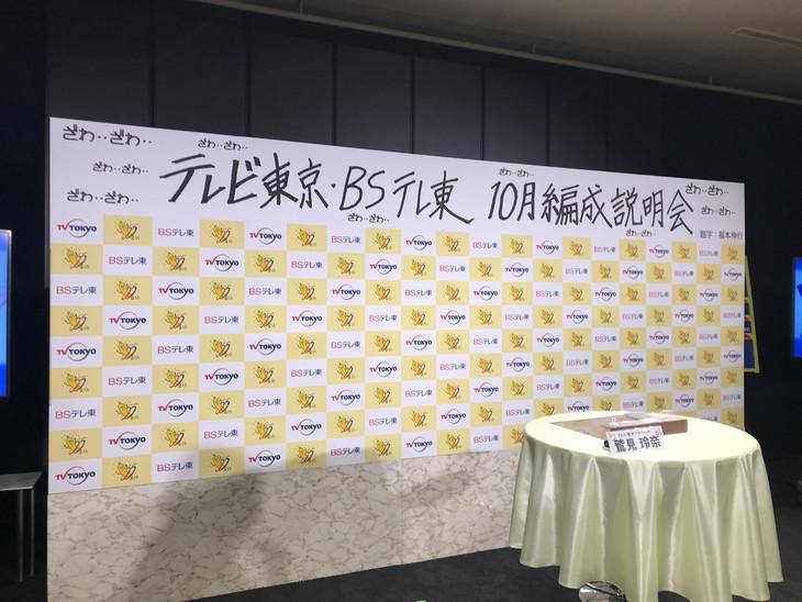 テレビ東京・BSテレ東10月編成説明会の様子。題字は福本伸行。
