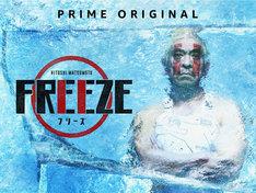 「HITOSHI MATSUMOTO Presents FREEZE(フリーズ)」キービジュアル