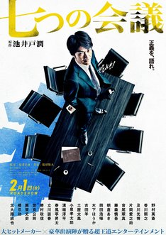 「七つの会議」ティザーポスター (c)2019映画「七つの会議」製作委員会