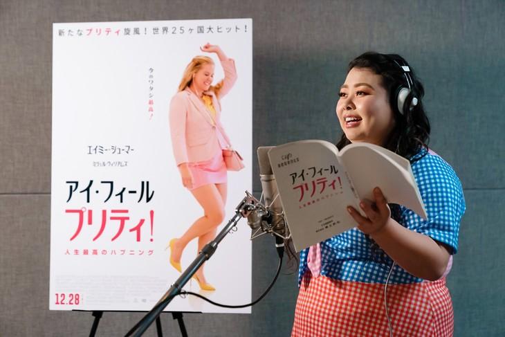 映画「アイ・フィール・プリティ! 人生最高のハプニング」の日本語吹替版で主人公レネー役の声優を務める渡辺直美。