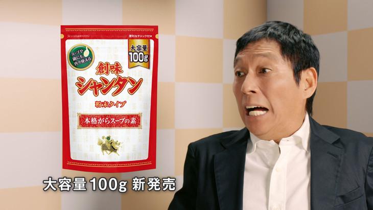 創味シャンタンの新CM「ホンマやっ!篇」に出演する明石家さんま。