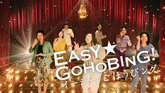 CM「アーモンドピーク EASY★GOHOBING開幕篇」より。