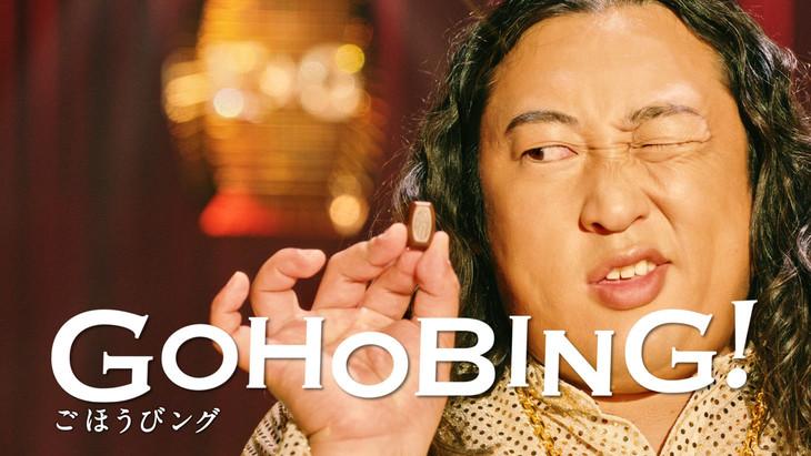 ロバート秋山が出演するCM「アーモンドピーク EASY★GOHOBING開幕物性篇」より。