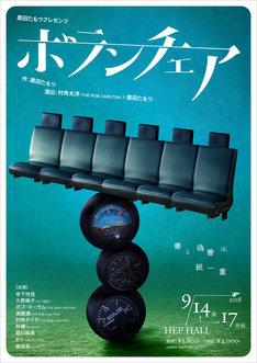 「メッセンジャー黒田presents『ボランチェア』」チラシ