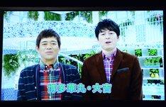 ビデオメッセージを寄せた博多華丸・大吉。