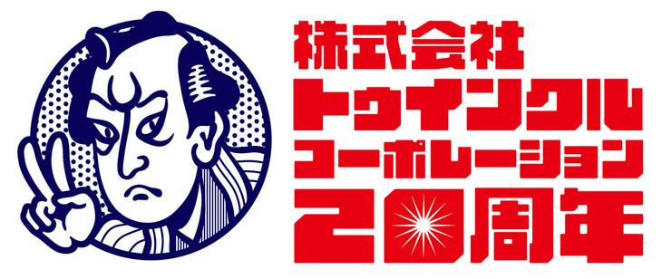トゥインクル・コーポレーション20周年ロゴ