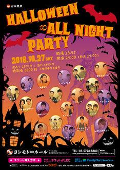 「HALLOWEEN∞ALL NIGHT PARTY」ポスタービジュアル