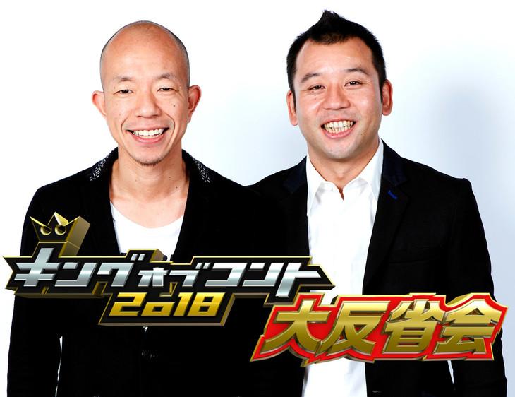 「キングオブコント2018」アンバサダーのバイきんぐ。(c)KING OF CONT