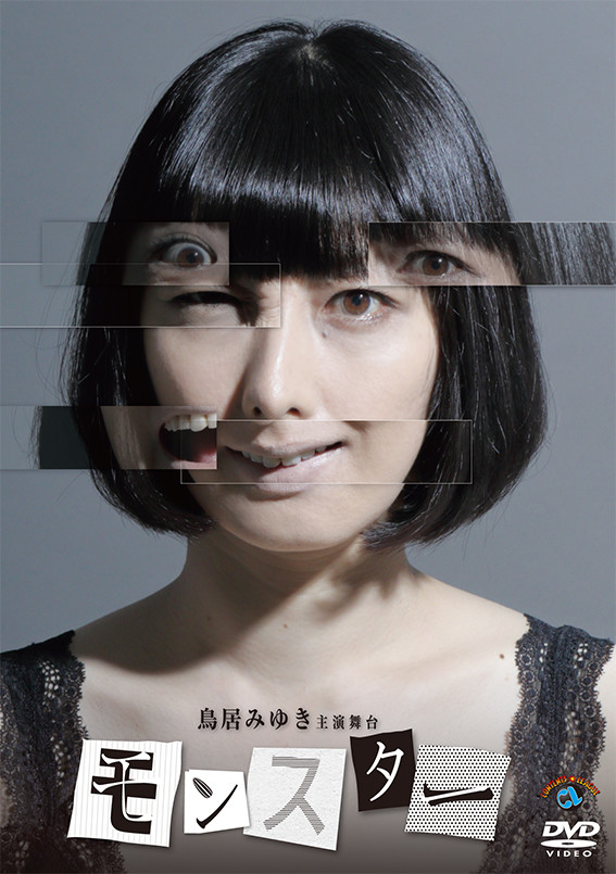 DVD「鳥居みゆき主演舞台『モンスター』」ジャケット