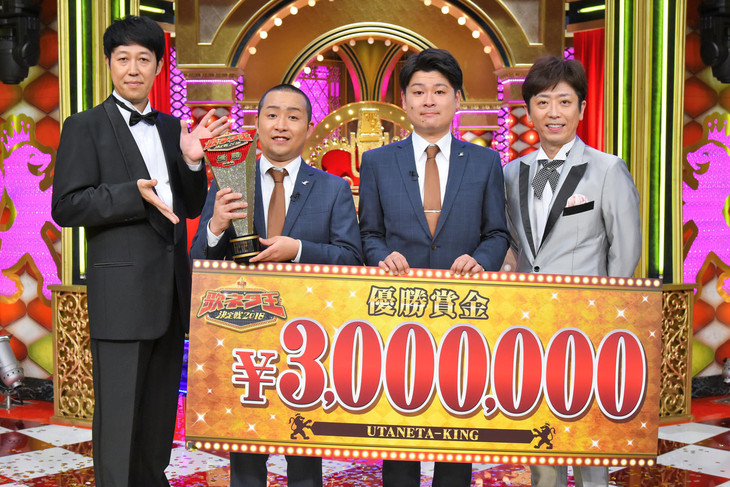 6代目歌ネタ王者となったメンバー(中央2人)と、MCの小籔千豊(左)、フットボールアワー後藤(右)。
