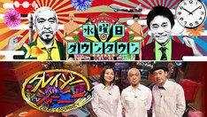 「水曜日のダウンタウン」(上)、「クレイジージャーニー」(下)のビジュアル。(c)TBS