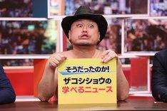 ハリウッドザコシショウ (c)中京テレビ