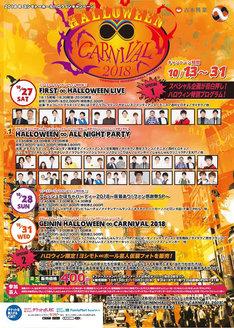 ヨシモト∞ホールハロウィンキャンペーン「HALLOWEEN ∞ CARNIVAL 2018」チラシ