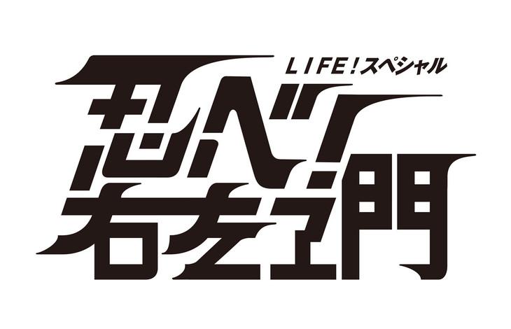 「LIFE!スペシャル 忍べ!右左エ門」ロゴ (c)NHK