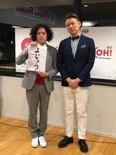 「よじょう」への改名を発表したつくね(左)と奥田(右)。