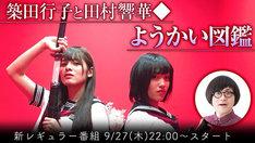 ニコニコ生放送「築田行子と田村響華◆ようかい図鑑」ビジュアル