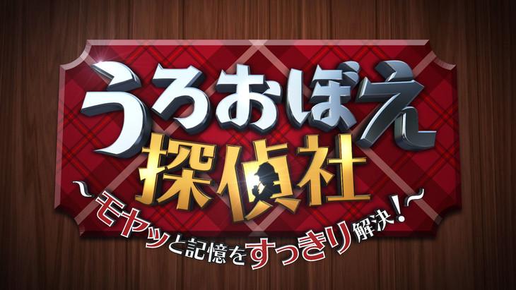 「うろおぼえ探偵社」ロゴ (c)広島ホームテレビ