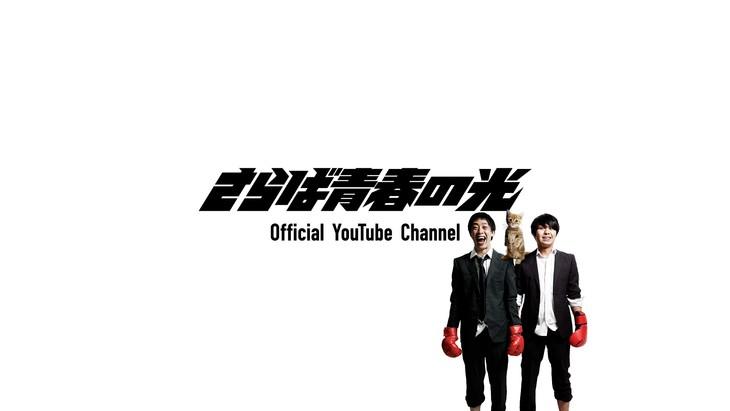 「さらば青春の光 Official YouTube Channel」イメージ
