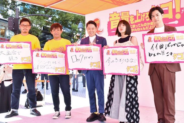 映画「音量を上げろタコ!なに歌ってんのか全然わかんねぇんだよ!!」の公開トークイベントに登壇した(左から)アルコ&ピース、阿部サダヲ、吉岡里帆、千葉雄大。