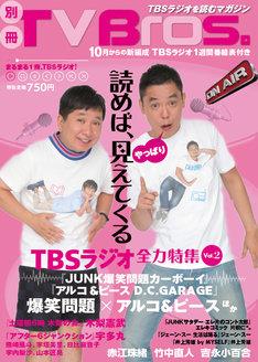 「別冊TV Bros. TBSラジオ全力特集 Vol.2」表紙
