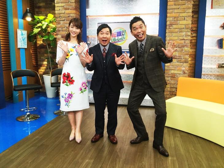 「お願い!ランキング」内の新企画「転職さん、いらっしゃい!」に出演する爆笑問題と新井恵理那(左)。(c)テレビ朝日