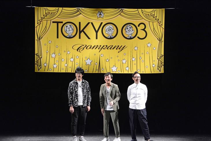 「15周年記念トークライブ」を実施した東京03。