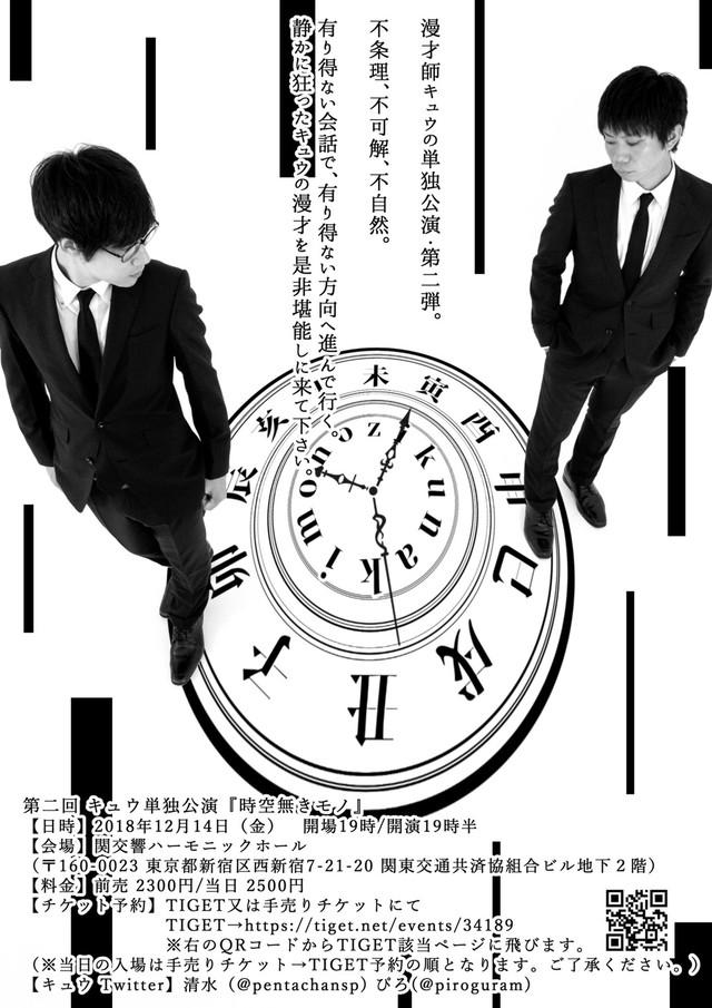 「第ニ回 キュウ単独公演『時空無きモノ』」チラシ(裏面)