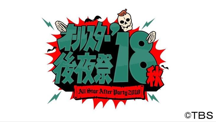 「オールスター後夜祭'18秋」ロゴ