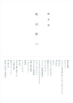 「脚本家 坂元裕二」表紙