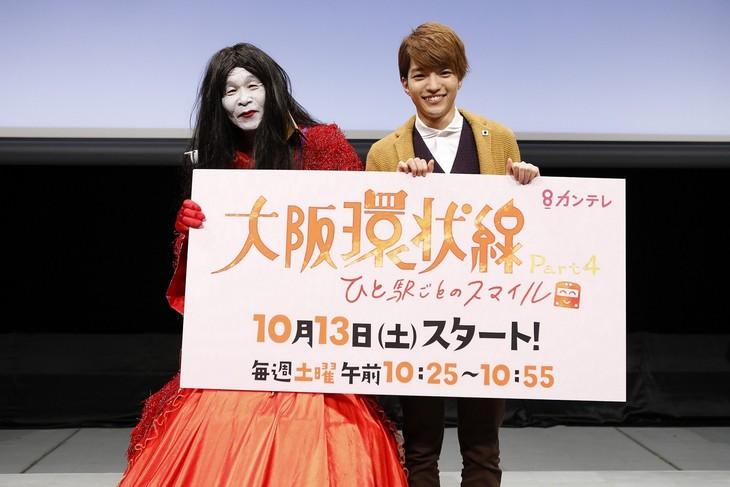 ドラマシリーズ「大阪環状線 Part4 ひと駅ごとのスマイル」に出演する(左から)間寛平、西畑大吾。(c)関西テレビ