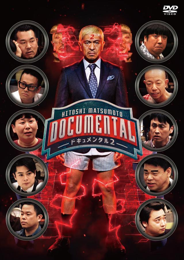 「HITOSHI MATSUMOTO Presents ドキュメンタル」シーズン2のDVDジャケット。
